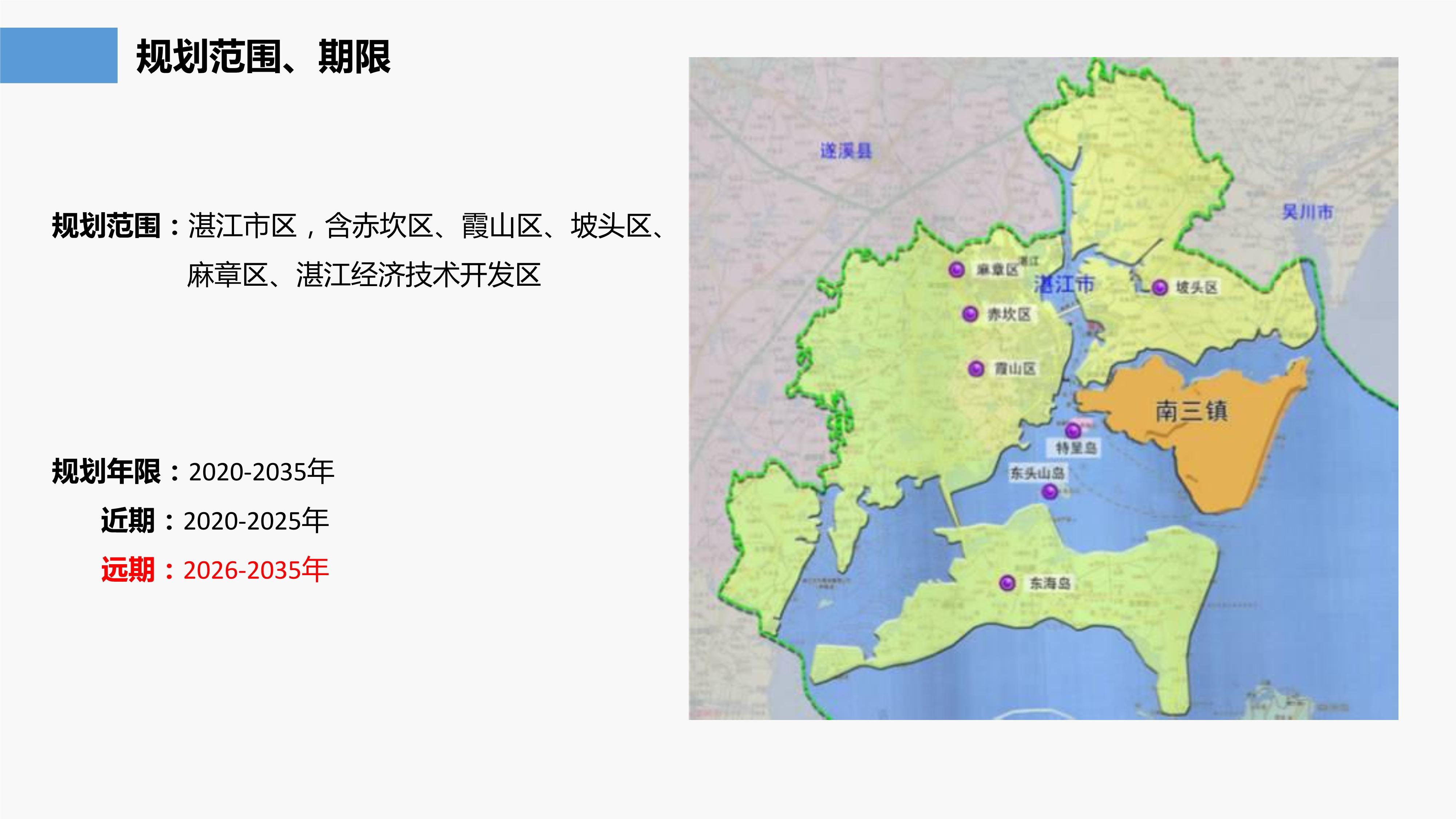 湛江市区生活垃圾分类专项规划(2020-2035年)政策解读(1)_2.jpg