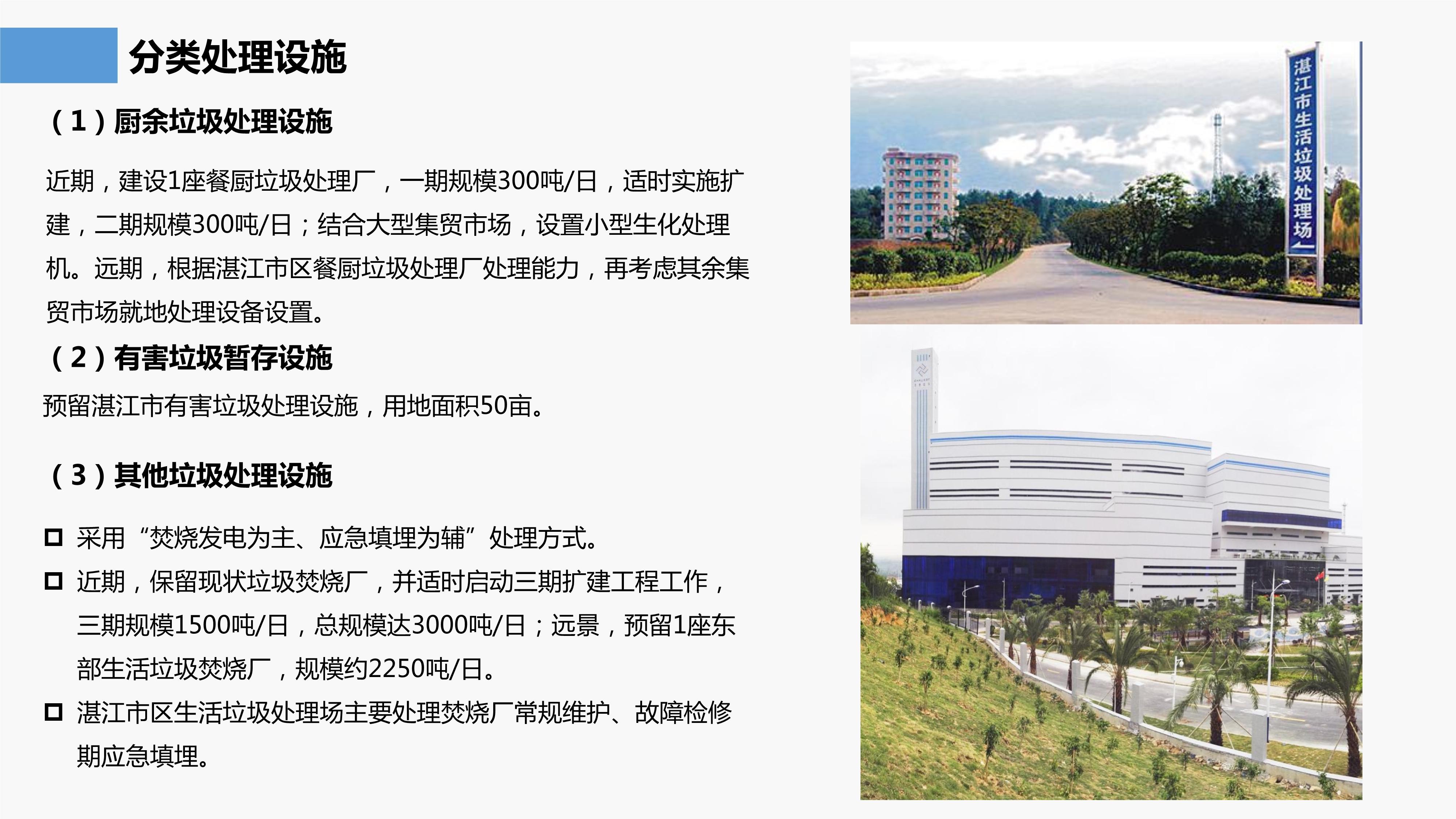 湛江市区生活垃圾分类专项规划(2020-2035年)政策解读(1)_7.jpg